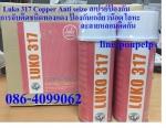ฝ่ายขาย ปูเป้0864099062 line:poupelps สินค้าLuko 317 Copper Anti seize สเปรย์ป้อ