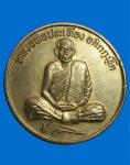 เหรียญหลวงพ่อประเทืง หลังกร่ิ่งศรีเทพ จ.เพชรบูรณ์ (N41773)