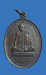 เหรียญหลวงปู่ศุข เหมโก วัดป่าสุขวราราม กิ่ง อ.บึงบูรณ์ จ.ศรีสะเกษ (N41812)
