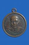 เหรียญพระครูกัลยาณกิตติ (หลวงพ่อกี๋) วัดแหลมมะขาม จ.ตราด (N41832)