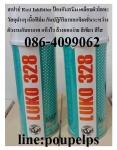 ฝ่ายขาย ปูเป้0864099062 line:poupelps สินค้าLuko328 Rust Inhibitor สเปรย์ป้องกัน