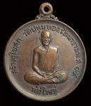 เหรียญหลวงพ่อใหญ่ สร้างอุโบสภ วัดปทุมทองรัตนาราม จ.สมุทรสาคร (N41846)
