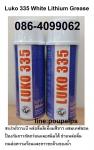 ฝ่ายขาย ปูเป้0864099062 line:poupelps สินค้าLuko335 White Lithium สเปรย์จาระบี ห