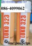 ฝ่ายขาย ปูเป้ 0864099062 line:poupelps สินค้าLuko323 Degreaser C สเปรย์ล้างคราบน