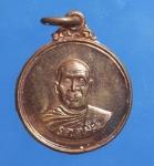 เหรียญพระอุดมสังวรเถร(อุตตมะ) ปี ๒๕๒๔  วัดวังก์วิเวการาม กาญจนบุรี ( N41996)