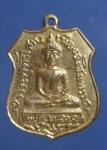 เหรียญหลวงพ่อโสธร  กะไหล่ทอง วัดโสธรวรารามวรวิหาร  ฉะเชิงเทรา ( N41998)