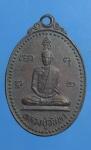 เหรียญหลวงปู่จันทา วัดทุ่งสว่างปะโต จ.อุดรธานี (N42146)