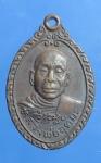 เหรียญหลวงพ่ออุตมะ วัดค้างคาว จ.นนทบุรี (N42152)