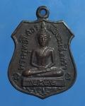 เหรียญ พระพุทธโสธร เมืองฉะเชิงเทรา หลัง พระอาจารย์หลุย วัดศรีเอียมวัฒนาราม (N421