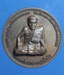 เหรียญหลวงพ่อเทศ รุ่นมหาลาภ มหามงคล วัดชัยธาราวาส จ.สุราษฏร์ธานี (N42217)