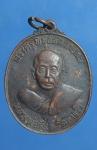 เหรียญหลวงพ่อดิ่ง วัดบางวัว รุ่นสร้างพร อุโบสถ จ.ฉะเชิงเทรา (N42227)