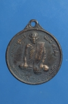 เหรียญหลวงพ่อประเทือง จ.เพชรบูรณ์ (N42239)