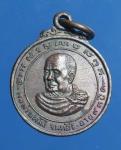 เหรียญพ่อท่านคลิ้้ง อายุ93 ปี หลัง รุ่นทูลเกล้า จ.นครศรีธรรมราช (N42273)