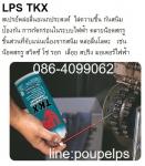 ปูเป้0864099062สินค้าLPS TKX All-Purpose Lubricant สเปรย์หล่อลื่นอเนกประสงค์คุณภ