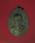 1044 เหรียญหลวงพ่อเกษม เขมโก สุสานไตรลักษณ์ ลำปาง กองพันลพบุรี จัดสร้าง ปี 2521