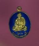 10770 เหรียญหลวงพ่อมงคล วัดศรีมงคลราษฏร์พัฒนา ปราจีนบุรี ลงยากระหลั่ยทอง 48
