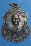 เหรียญหลวงพ่อสมชาย รุ่นสร้างแผ่นดิน จ.จันทบุรี (N42316)