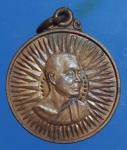 เหรียญหลวงพ่ออุตตมะ วัดวังก์วิเวการาม  จ.กาญจนบุรี(N42349)