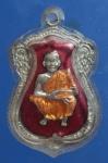 เหรียญที่ระลึกสรงน้ำ หลวงพ่อคูณ วัดบ้านไร่ 2536 (N42373)