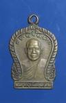 เหรียญพระครูกาญจโนปมคุณ หลวงพ่อลำใย ปิยวัณโณ วัดทุ่งลาดหญ้า อ.เมือง จ.กาญจนบุรี