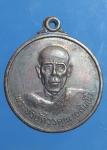 เหรียยญพระปริยัติวรคุณ (ยติมณี) วัดท่าพาณิชย์ จ.ปราจีนบุรี (N42400)