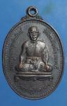 เหรียญ เสาร์ ๕ พระครูนนทคุณพิพัฒน์ วัดไทรม้าเหนือ นนทบุรี (N42420)