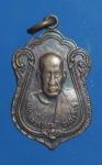 เหรียญหลวงพ่อสงฆ์ จันทบุรี (N42430)