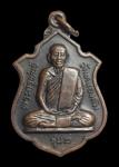 เหรียญพระครูพันธ์ วัดหนองส้ม รุ่น 2 จ.เพชรบุรี (N42463)