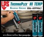 ฝ่ายขาย ปูเป้0864099062 line:poupelpsสินค้าLps Hi Temp Bearing Greaseจาระบี  Hi