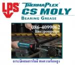 ฝ่ายขาย 0864099062 line:poupelpsสินค้าLPS ThermaPlex CS MolyBearing Grease จาระบ