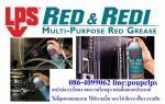 ฝ่ายขาย0864099062 line:poupelpsสินค้าLPS Red & RediMulti-Purpose Red Grease สเปร