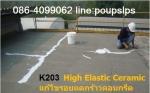 ฝ่ายขาย ปูเป้0864099062 line:poupelps สินค้าK203 High Elastic Ceramic Waterproof
