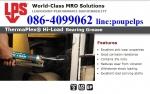 ฝ่ายขาย ปูเป้0864099062 line:poupelpsสินค้าLPS Hi Load Bearing Grease จาระบีที่ใ