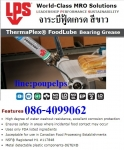 ฝ่ายขาย ปูเป้0864099062 line:poupelps สินค้าLPS Food Lube Bearing Grease จาระบีห
