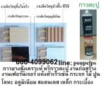 ฝ่ายขาย ปูเป้0864099062 line:poupelps สินค้าBOSTIK ZERO NAIL กาวยางสังเคราะห์  ก