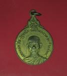 10864 เหรียญหลวงพ่อชิ้น วัดบ้านกรวด บุรีรัมย์ ปี 2524 เนื้อฝาบาตร 45