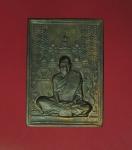 10881 เหรียญหลวงปู่ผ่าน วัดป่าปทีปฯ สกลนคร ปี 2551 เนื้อทองแดง 74