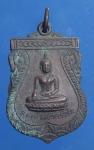 เหรียญสมเด็จเจ้าศรีวิไล วัดจาก จ.สงขลา (N42535)