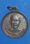 เหรียญพระอาจารย์ชม วัดสุทธิธาราม จ.ขอนแก่น (N42536)
