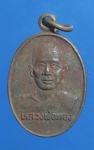 เหรียญหลวงพ่อทอง วัดเจริญสุข จ.สระแก้ว (N42628)