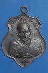 เหรียญพระอธิการทอง วัดเลียบ ต.ชิงโค อ.เมือง จ.สงขลา(N42637)