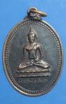 เหรียญหลวงพ่อเพ็ชร รุ่นแรก บูรณะหลวงพ่อโต วัดวังพระธาตุ(ท้าวแสนปม) กำแพงเพชร (N4