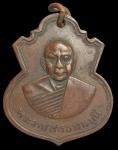 เหรียญพระราชสารธรรมมุนี หลังในงานฉลองอายุครบ72ปี จ.ขอนแก่น N42675