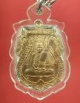 เหรียญปฎิบัติธรรม หลวงปู่ดู่ วัดสะแก พ.ศ ๒๕๒๔