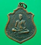 เหรียญหลวงพ่อธรรมโชติ วัดโพธิ์เก้าต้น สิงห์บุรี ๒๕๑๓ (ลูกค้าจองแล้วครับ)