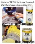 ฝ่ายขาย ปูเป้ 0864099062 line:poupelpsสินค้าChesterton 752 Cold Galvinizing Comp