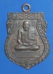 เหรียญหลวงปู่แป๊ะ วัดเขาสักงาม จ.กำแพงเพชร รุ่น ครบรอบ ๙๐ ปี( N42706)