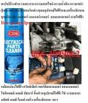 ฝ่ายขาย ปูเป้0864099062line:poupelpsสินค้าCRC electrical parts cleaner สเปรย์ น้