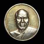 เหรียญกลมหลวงปู่สด วัดพระธรรมกาย ปี 37 ( N42774)