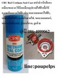 ฝ่ายขาย ปูเป้0864099062line:poupelps สินค้าCrc Red Urethane Seal Coat สเปรย์ยูรี